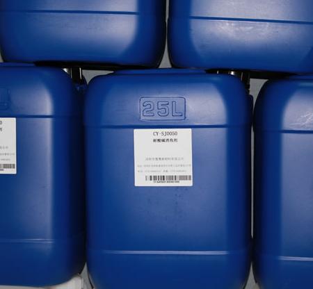 耐酸碱有机硅消泡剂